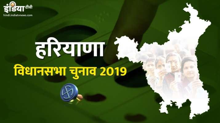 Haryana Assembly Election Live Updates | India TV- India TV