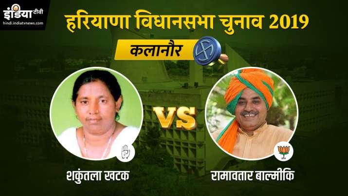 Kalanaur Vidhan Sabha Results Live Updates- India TV