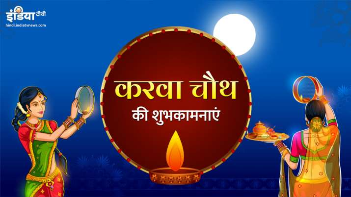 Karwa chauth 2019- India TV