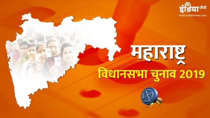 Maharashtra Assembly Elections- India TV