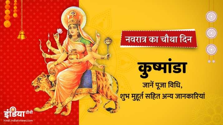 Navratri 4th day 2019 kushmanda- India TV
