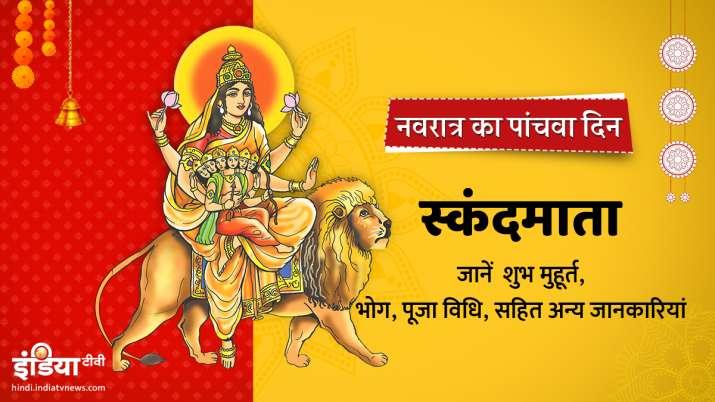 navratri day 5 goddess name colour maa skandamata puja vidhi mantra aarti- India TV