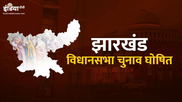 पांच चरणों में होगा...- India TV