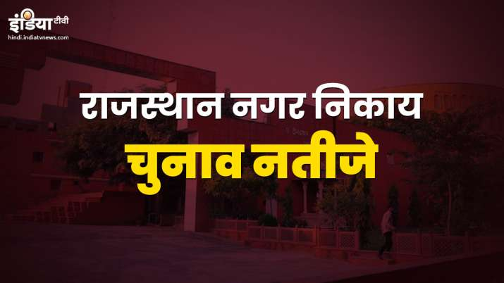 Rajasthan Urban Local Body Election Final Results- India TV