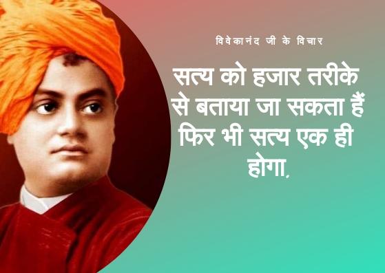 Swami Vivekananda inspirational quotes- India TV