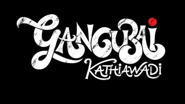 'गंगूबाई...- India TV