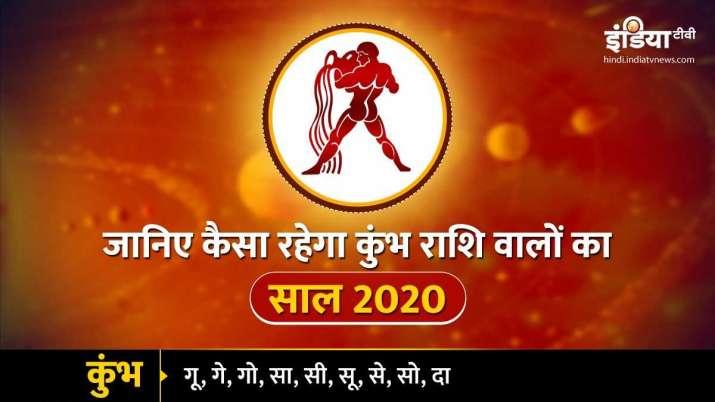 कुंभ वार्षिक राशिफल...- India TV