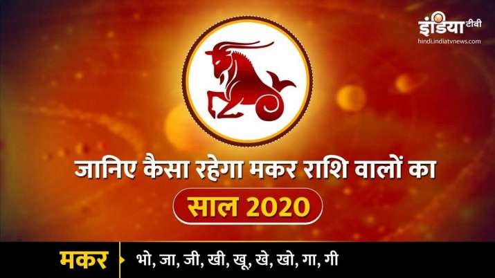 मकर वार्षिक राशिफल...- India TV