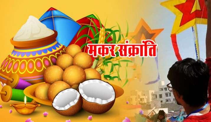 Makar Sankranti 2020- India TV