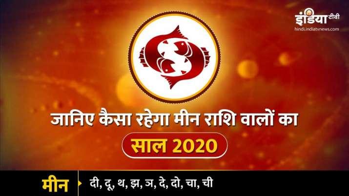 मीन वार्षिक राशिफल...- India TV