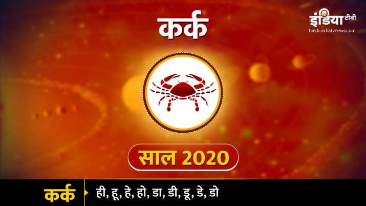 Cancer yearly horoscope 2020, yearly horoscope 2020- India TV