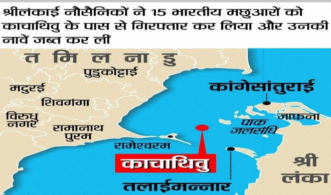 श्रीलंका ने 15 भारतीय...- Khabar IndiaTV