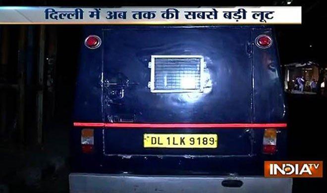 दिल्ली: 22.5 करोड़ की लूट...- Khabar IndiaTV