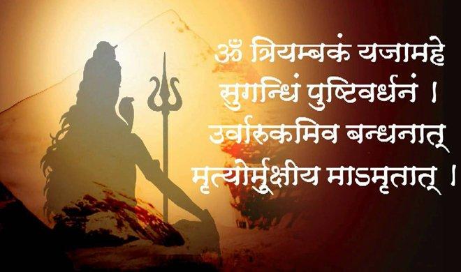 Image result for mahamrityunjay path