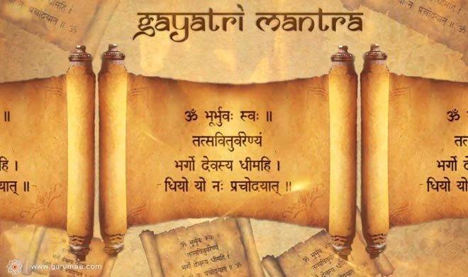 Gayatri Mantra ,meaning