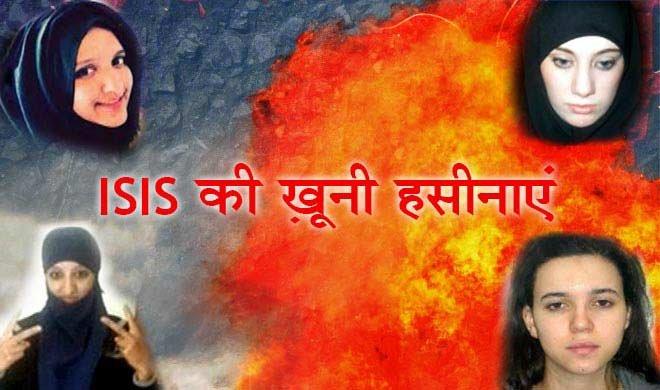 जानिये ISIS की ख़ूबसूरत...- India TV